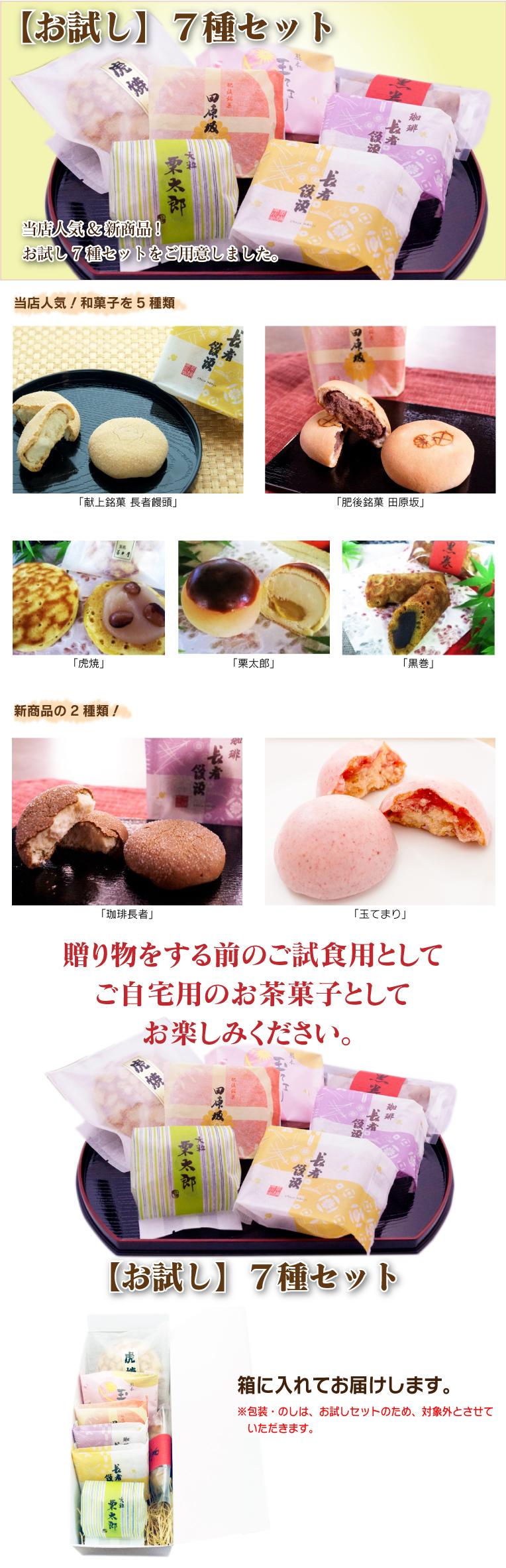 お試し和菓子7種セット